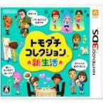 3DS トモダチコレクション 新生活 ソフト
