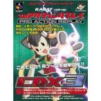 PS プレイステーション プロアクションリプレイCDX3 サイバーガジェット 裏技ソフト