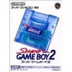 【送料無料】SFC スーパーファミコン スーパーゲームボーイ2 本体