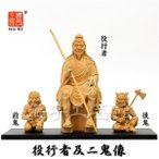 木彫り仏像 柘植【役行者及二鬼像 三尊セット】 ※敷台付き
