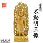 名作復刻仏像 木彫 【運慶形不動明王像】  柘植 立5.0寸 総高約26cm