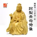 木彫り仏像★柘植園城寺形訶梨帝母(鬼子母神)倚像 高約16cm