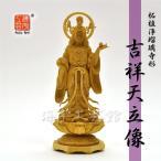 ★木彫り仏像 【浄瑠璃寺形吉祥天立像】 柘植 総高20cm