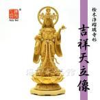 ★木彫り仏像 【浄瑠璃寺形吉祥天立像】 桧木 総高29cm
