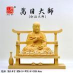 木彫り仏像★桧木『萬日大師』(弘法大師坐像)坐5.0寸 総高26.8cm 真言宗