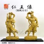 木彫り仏像 【柘植仁王(金剛力士)像】セット 総高30cm 木製敷台もお付けいたします