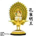 木彫り仏像-【小仏】シリーズ 【孔雀明王】 柘植 極彩色 総高17.5cm