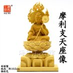 木彫り仏像-【小仏】シリーズ 【摩利支天座像】 柘植 金泥付(金彩) 総高約10.5cm 守護神