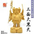 【三面大黒天像】 総高:24.5cm 材質:桧(ヒノキ)