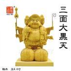 【木彫り仏像】 ★三面大黒天 桧木 立4.0寸 総高25cm