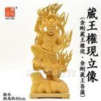 木彫り仏像 【蔵王権現立像】 桧 立7.0寸 総高40cm  【金剛蔵王権現】 【金剛蔵王菩薩】