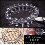 ヒマラヤ産 水晶 ブレスレット 10mm パワーストーン 数珠 最高品質