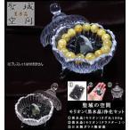 浄化セット 浄化グッズ 黒水晶 モリオン クラスター さざれ 豪華な3点セット/ パワーストーン 天然石