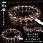 山梨産 オレンジルチルクォーツ レッドルチルクォーツ 数珠 ブレスレット 10mm ノーマルグレード
