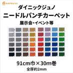 TEX 91cm巾×30m巻 / ダイニック / 展示会場用ニードルパンチカーペット