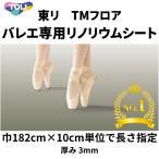 東リ/TMフロア/バレエマット専用床シート/リノリウム/リノリューム