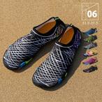 マリンシューズ ウォーターシューズ 全6色 ユニセックス 夏 水陸両用 シューズ ビーサン 靴 メンズ レディース 男女兼用 柔らかい アウトドア