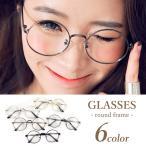 伊達メガネ 丸めがね レディース メンズ 5色 金属フレーム ラウンドメガネ レトロ 個性的 おしゃれ 小物