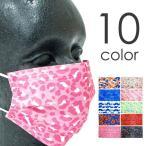 ファッションマスク 5枚 不織布 メンズ レディース 使い捨て フリーサイズ カラフル 伊達マスク 全10色