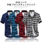 チェックシャツ 半袖 ブロックチェック ギンガムチェック メンズ レディース 赤
