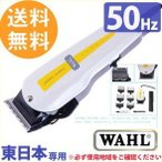 WAHL ウォール 89スーパーテーパー 50Hz No.8466-021 バリカン 散髪 子供 業務用 送料無料