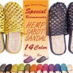 ショッピングサボ サボサンダル レディース メンズ ヘンプ サンダル 全14色 編み込み 麻 スリッポン スリッパ サボ、クロッグ