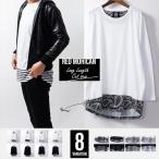 ショッピング無地 無地 ロングTシャツ 裾切替 全8柄 長袖 メンズ ロング丈 Tシャツ