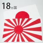 国旗 全18カ国 70×120cm インテリア 日本 旭日旗 アメリカ 星条旗 ユニオンジャック