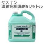 ダスキン 濃縮床用洗剤 5リットル  床 洗剤 大掃除 フロアクリーナー ワックスがけ 前洗浄 DP