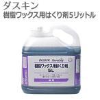 ダスキン 樹脂ワックス用 はくり剤 5リットル  大掃除 洗剤 床 ワックス 剥離剤 はく離