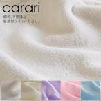 「カラリ バスタオル」 マイクロファイバー タオル 吸水タオル 髪 プール 巻き 即乾タオル ふわふわ 柔らかい マイクロファイバータオル carari