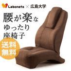 ショッピング広島 骨盤矯正 椅子 座椅子 腰痛 姿勢矯正 ストレッチ リクライニング ラボネッツ 骨盤ゆったり座椅子