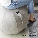 バランスボール チェア vivora ビボラ シーティングボール ルーノ レザーレット トレーニング エクササイズ 体幹 ヨガ 姿勢 骨盤 椅子 おしゃれ