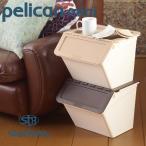 「スタックストー ペリカン ミニ 15L」全9色  収納ボックス フタ付き インテリア リビング キッチン おしゃれ おもちゃ箱 ゴミ箱
