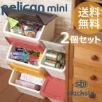 「スタックストー ペリカン ミニ 2個セット」全9色  キッチン 収納 収納ボックス フタ付き おしゃれ おもちゃ箱 分別 ゴミ箱