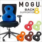 「MOGU モグ バックサポーターエイト」 メーカー正規品 腰痛 クッション オフィス 腰痛対策 ビーズクッション 腰用 運転 車 椅子 腰当て 背あて 背中用 骨盤矯正