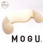 MOGU 抱き枕 授乳クッション ビーズクッション 出産祝い マタニティ 妊婦 モグ ママ ホールディングピロー