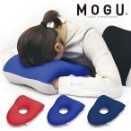 MOGU モグ おひるねまくら ビーズクッション 昼寝枕 まくら ピロー 枕 腰当て 背当て クッション オフィス 腰痛 姿勢 背もたれ