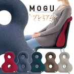 「MOGU モグ プレミアムバックサポーターエイト」全4色 メーカー正規品 腰痛 クッション オフィス 腰痛対策 ビーズクッション 腰用 運転 車