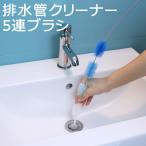 「排水管クリーナー 5連ブラシ」パイプクリーナー 排水管 つまり 浴室 洗面 水道 配管 ワイヤー 髪の毛 異物