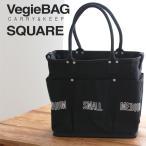 ショッピングマザーズバッグ 「ベジバッグ スクエア」 マザーズバッグ トート マザーバッグ トートバッグ キャンバス トートバッグ レディース ベジバック Vegie bag