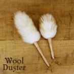 「ウールダスター S」はたき 羊毛ダスター 毛 モップ 木