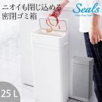 Seals シールズ 密閉ダストボックス 25L 生ゴミ ゴミ箱 密閉 スリム ふた付き おしゃれ 横開き ごみ箱 新生活 シンプル スマート