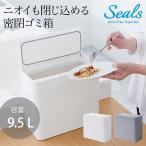 Seals(シールズ)密閉ダストボックス 9.5L  キッチン ゴミ箱 スリム ふた付き キッチン おしゃれ 横開き ごみ箱 スマート シンプル 生ゴミ トイレポット