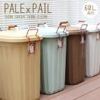 ゴミ箱 おしゃれ 分別 ペールペール 屋外 大型 45リットル ゴミ袋 ふた付き ペールxペール PALE x PAIL 60L