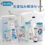 「ドクターベックマン ランドリーセット」 Dr.Beckmann シミ抜き しみ抜き 洗剤 シミ抜き剤 ステインペン