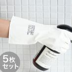 ゴム手袋 おしゃれ VOIRY ラバーグローブ ホワイト 5枚セット キッチン 洗面所 お風呂 トイレ 掃除 ガーデニング 家事 食器洗い シンプル