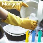 「マリーゴールド キッチン用 バスルーム用 敏感肌用」 ゴム手袋 手袋 Lサイズ 種類 黄色 みどり ブルー おしゃれ かわいい おすすめ ガーデニング