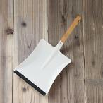 REDECKER ダストパン ホワイト ちりとりのみ  レデッカー チリトリ 白 北欧 かわいい しろ スコップ 玄関 ガーデニング パウダーコーティング