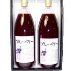 ブルーベリードリンク (果汁80%)  2本 詰合せ お歳暮 ギフト